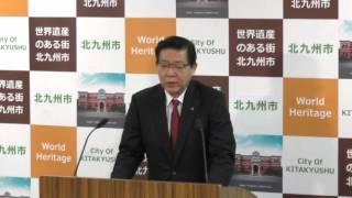 平成28年1月20日北九州市長定例記者会見