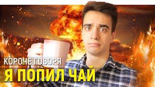 Download КОРОЧЕ ГОВОРЯ, Я ПОПИЛ ЧАЙ Mp3 and Videos