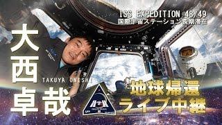 大西卓哉宇宙飛行士【地球帰還】ライブ中継