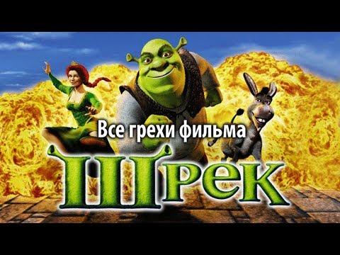"""Все грехи фильма """"Шрек"""""""