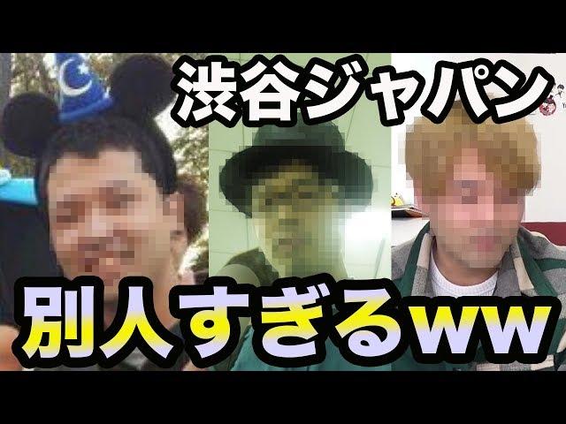 渋谷ジャパン、過去の写真が別人で変化がやばいww