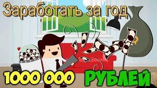 Как Заработать 1000000 Рублей Обучение Заработку в Интернете