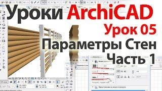 Уроки ArchiCAD (архикад) Урок05.Инструмент стена. Параметры стен.Часть1