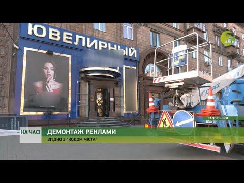 Телеканал Z: На часі - На проспекті Соборному, 151 підрядники демонтували незаконну рекламу - 11.12.2020