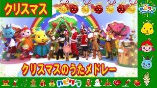 【クリスマスソング特集】 クリスマスソング♪メドレー 1.ジングルベル 2...