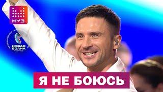 Сергей Лазарев - Я не боюсь / МУЗ-ТВ FEST на Новой Волне