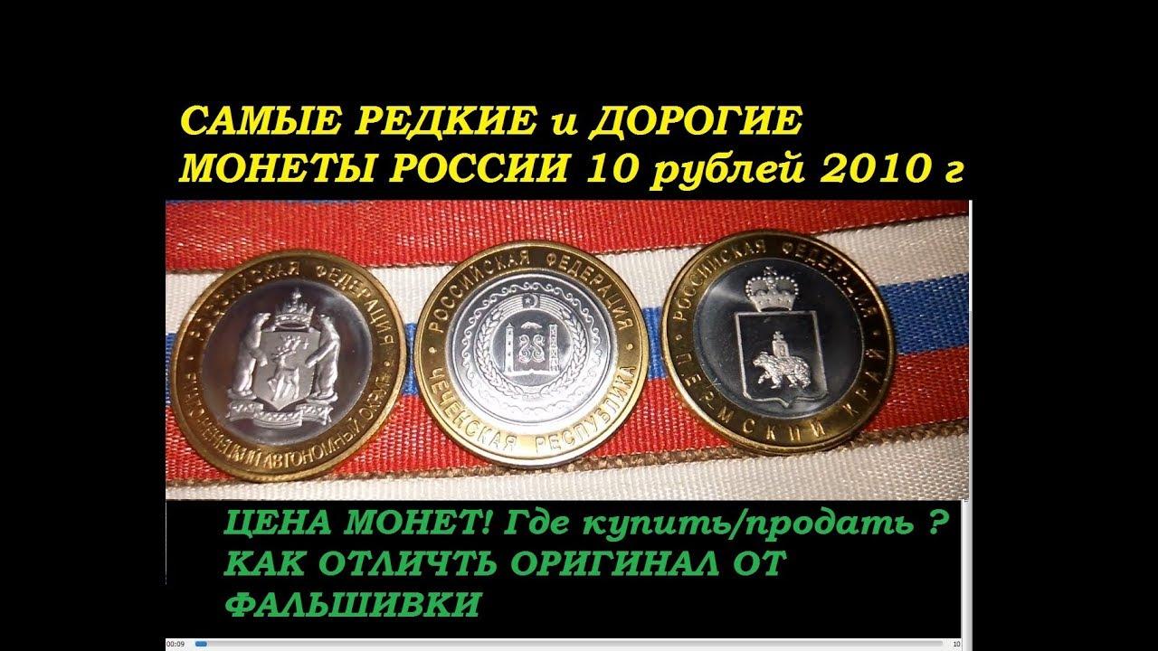 10 рублей 2010 год чяп ямало-ненецкий чечня пермь!. Оригинал. Цена: 22 200₽. Ар полуполтинник 1798 см мб оригинал (арт 3433).