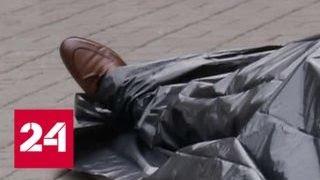 Генпрокурор Украины назвал заказчика убийства Вороненкова - Россия 24(, 2017-10-09T11:00:40.000Z)