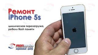 ремонт iPhone 5s (циклическая перезагрузка, реболл flash памяти)
