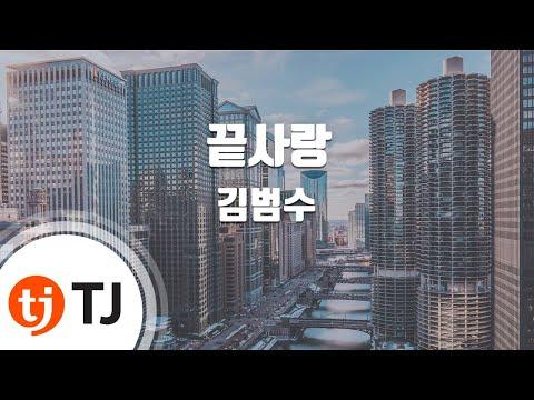 [TJ노래방 / 여자키] 끝사랑 - 김범수 (Last Love  - Kim Bum Soo) / TJ Karaoke