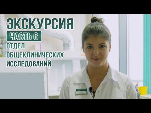 Экскурсия по медицинской лаборатории ОПТИМУМ (г.Сочи) часть 6 - Отдел общеклинических исследований.