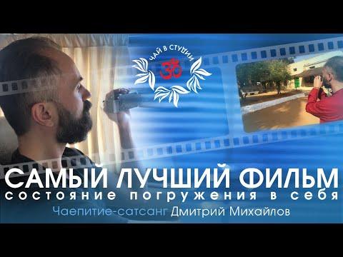 """Дмитрий Михайлов """"Самый лучший фильм..."""" САТСАНГ"""