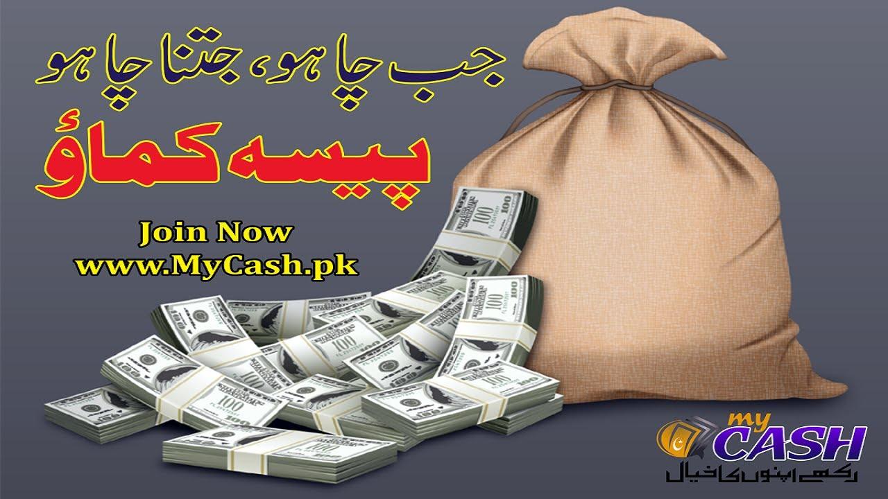How To Earn Money Online In Pakistan (2020)
