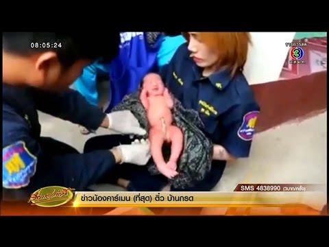 เรื่องเล่าเช้านี้ พบทารกแรกเกิด สุขภาพแข็งแรง ถูกทิ้งคากองขยะข้าง ม.ราชภัฏเลย
