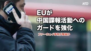 ファーウェイ事件が発端か EUが中国諜報活動へのガードを強化【禁聞】| ニュース | 新唐人|news today|海外|時事