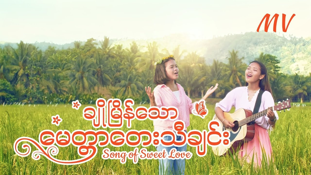 2019 Myanmar Gospel MV (ချိုမြိန်သော မေတ္တာတေးသီချင်း)