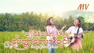 2019 Myanmar Gospel MV (ချိုသာသော ချစ်ခြင်းမေတ္တာတေး)