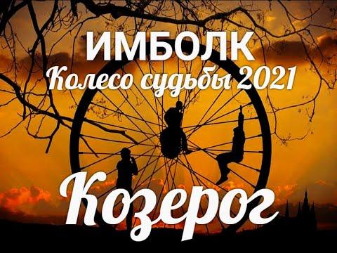 ИМБОЛК КОЗЕРОГ♑ Колесо судьбы 2021 год для козерогов.