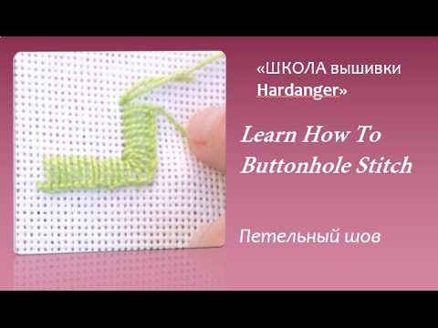 #Embroidery #Hardanger .Learn How To Buttonhole Stitch on Evenweave   .# Вышивка Hardanger