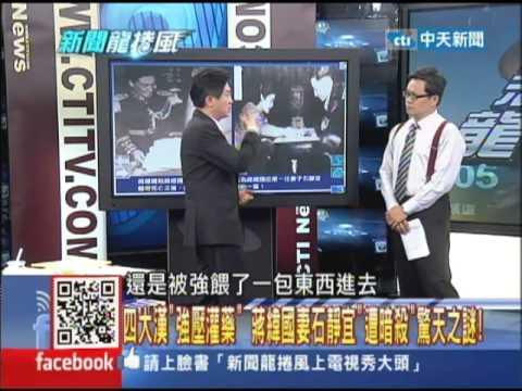 2013.11.12新聞龍捲風part3 「我不是蔣家人」! 再爆「小蔣也是非親生」的蔣經國逆襲!
