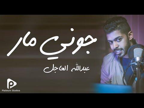 عبدالله العاجل - جوني مار (النسخة الأصلية) | 2016 thumbnail