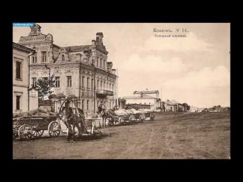 Мой старый любимый город Козлов Мичуринск