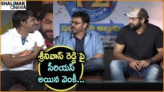 Venkatesh Comments On Srinivasa Reddy | F2 Movie Team Funny Interview | Venkatesh | Varun Tej