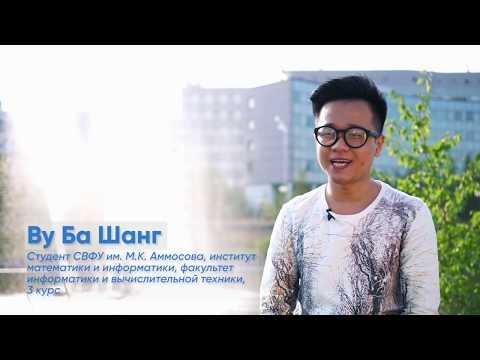 Ву Ба Шанг - студент Института Математики и Информатики Северо-Восточного Федерального Университета