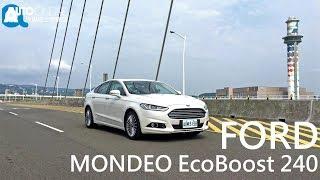FORD MONDEO EcoBoost 240 歐洲進口,全面升級SYNC 3【Auto Online 汽車線上 試駕影片】