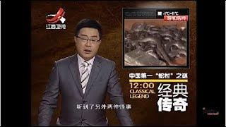 """《经典传奇》中国第一""""蛇村""""之谜"""