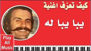 145- تعليم عزف اغنية يابا يابا له - طوني حنا