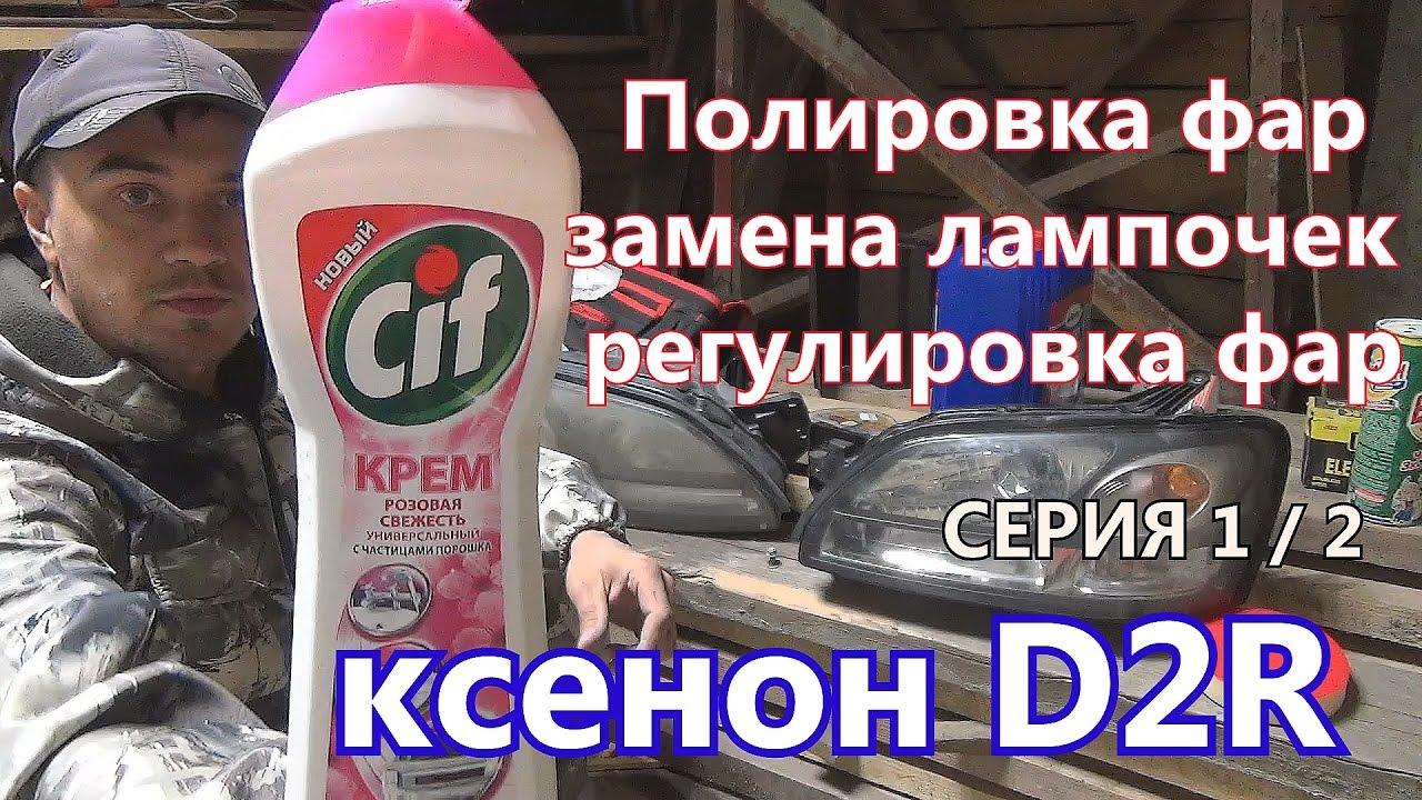 В магазине реалавто вы можете купить лампы d2r по низкой цене и доставкой в любой город россии. На нашем сайте вы всегда найдёте.