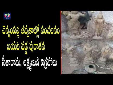 Chennampalli Fort Excavation, Found Ancient Idols Of Sita Rama Lakshmana || TFC News
