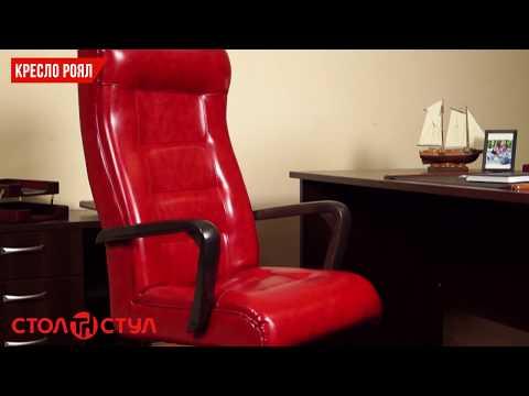 Кресло руководителя Роял. Обзор офисного кресла от Стол и Стул