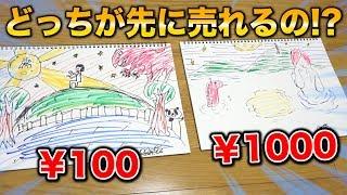 【検証】1000円の上手な絵と100円の下手な絵だったらどっちが売れる?