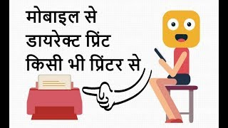 🔥 Easy to Print From Your Phone in Hindi