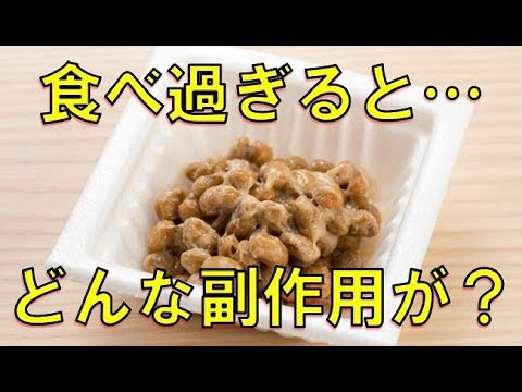 納豆を食べ過ぎるとどうなる!起り得る副作用6選!納豆の一日の摂取量目安量とは?知ってよかった生活雑学