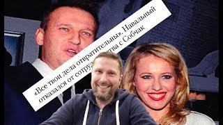 Навальный, Собчак, разpыв