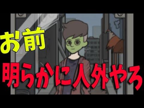 誰が人外か検問する入国審査官ゲーム-WhoisZombie 【KUN】