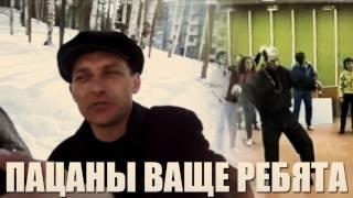 Пацаны ваще ребята + Колокольный дабстеп (Hard Dubstep Mem Edit)