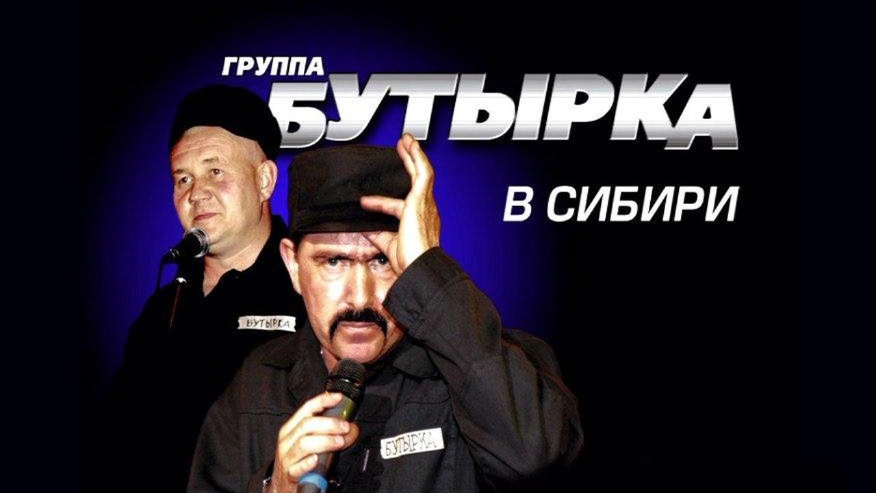 Концерт бутырка в сибири скачать mp3