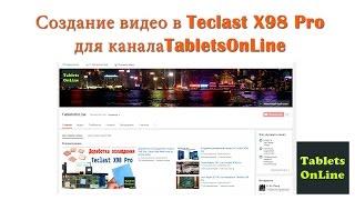 Обработка видео на Teclast X98 Pro(Обработка видео на планшете Teclast X98 Pro для канала TabletsOnLine с помощью программы видео-монтажа AVS Video Editor. Решение..., 2015-12-13T14:02:45.000Z)