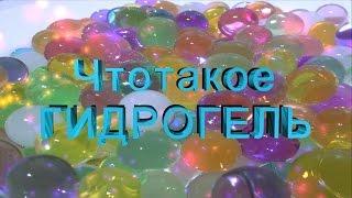Что такое гидрогель(Что такое гидрогель Гидрогель шарики растущие в воде., 2016-08-02T00:38:09.000Z)