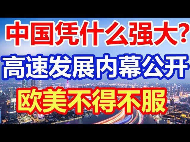 中国凭什么强大?高速发展内幕公开,欧美不得不服!