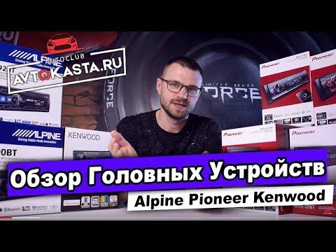 Магнитолы Pioneer Alpine Kenwood! Какую купить для Автозвука?