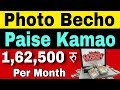 Photos Becho Paise Kamao, sell photos online and make money, earn money online, PhotoGalaxyBiz