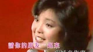 Gambar cover 邓丽君 - 小城故事