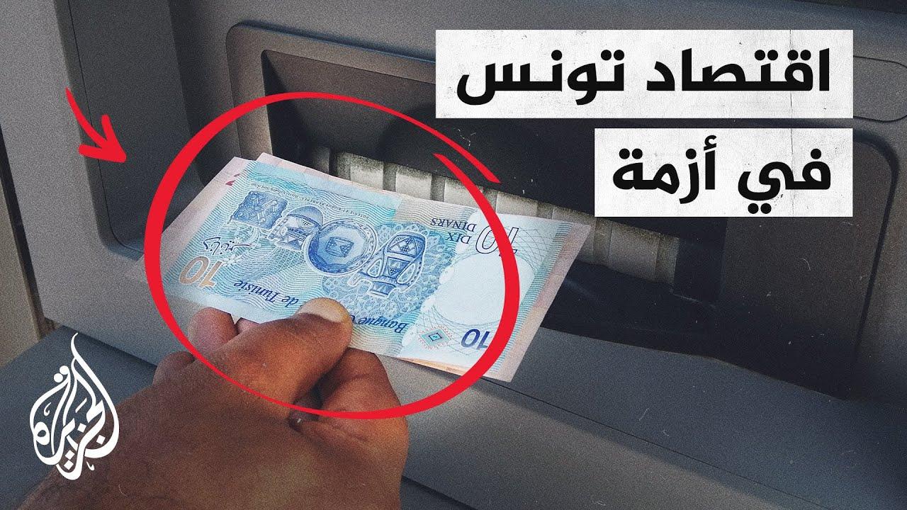 تونس.. انخفاض السندات الصادرة عن البنك المركزي بعد تجميد البرلمان  - نشر قبل 18 ساعة