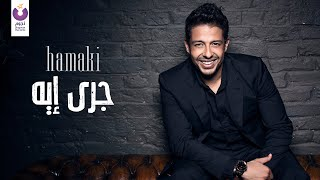 Hamaki - Gara Eih (Official Audio) | حماقي - جرى ايه؟ - الأوديو الرسمي