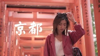 京都逛吃丨Travel with Savi#11 Kyoto丨Savislook